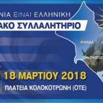 Το 3ο Μεγάλο Συλλαλητήριο για την Μακεδονία γίνεται στον Πύργο της Ηλείας