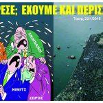 Το πολιτικό μήνυμα από τον ξεσηκωμό των Ελλήνων