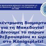 Συγκέντρωση για την Μακεδονία στο Μόναχο