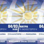ΟΡΙΣΤΙΚΟ!!! Συλλαλητήριο για τη Μακεδονία και στην Πάτρα! Θα πραγματοποιηθεί την Κυριακή 4, Μαρτίου στις 14:00 μ.μ.
