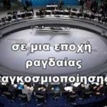 Το βαθύτερο νόημα της εθνεγερσίας για τους σημερινούς Έλληνες