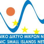 10ο Πανελλήνιο Συνέδριο Μικρών Νησιών ξεκινά αύριο στην Τήλο