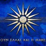 Στο Δήμο Πύργου, η συντριπτική πλειοψηφία ΔΕΝ αποδέχεται τις ενέργειες της Κυβέρνησης για τη συμφωνία με τα Σκόπια