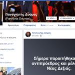 Παραιτήθηκε ο Παναγιώτης Δούμας, διαφωνών με την υποτίμηση των συλλογικών οργάνων της Νέας Δεξιάς από τον Φαήλο Κρανιδιώτη